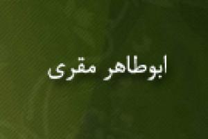 وفات ابوطاهر مقری؛ محدث و نحوی شهیر بغدادی