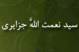 رحلت عالم بزرگ شیعه سیدنعمت اللَّه جزایری فقیه و دانشمند نامی(1112 ق)