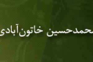 وفات محمدحسین خاتون آبادی،عالم فاضل قرن دوازدهم (1151ق)