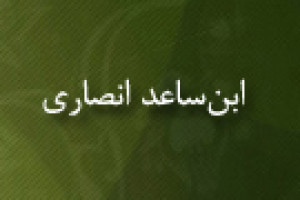 تولد ابن ساعد انصاری دانشمند مصری(749 ق)