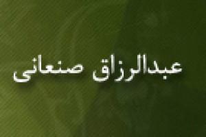 درگذشت عبدالرزاق صنعانی محدث یمنی(211 ق)