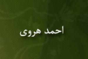 وفات احمد هروی محدث و نویسنده ی ایرانی(536 ق)