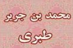 درگذشت مفسّر و مورخ شهیر مسلمان محمدبن جریر طبری(310 ق)