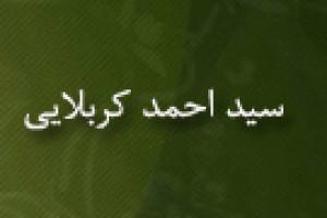 درگذشت زاهد عارف سید احمد کربلایی (1332 ق)