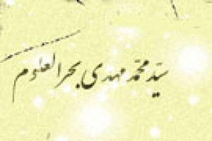 تولد فقیه کبیر آیت اللَّه سیدمحمد مهدی بحرالعلوم (1155 ق)