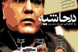 سریال های تلویزیونی که با اعتراض روبرو شده اند...