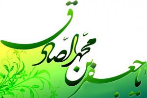 شهادت امام صادق علیه سلام تسلیت باد