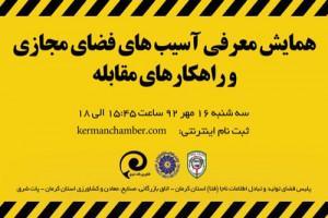 همایش معرفی آسیب های فضای مجازی و راهکارهای مقابله - ویژه کرمان