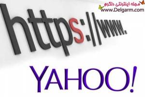 یاهو پروتکل کدگذاری HTTPS را بطور پیشفرض برای سرویس ایمیل خود فعال کرد