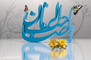 عقیده به ظهور حضرت مهدى(علیه السلام) از نظر اقوام و ادیان