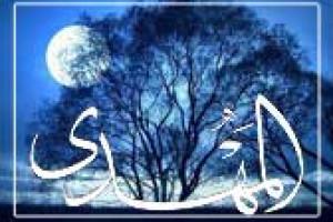 مهدى موعود(علیه السلام) از دیدگاه اهل سنّت