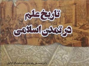 کتاب «تاریخ علم در تمدن اسلامی» چاپ شد.