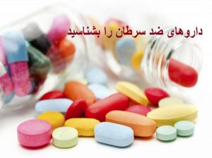 داروهای ضد سرطان + 20 مورد از مهمترین علائم اولیه سرطان که باید بشناسید و جدی بگیرید