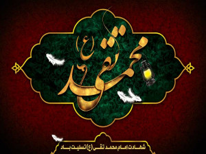 جدیدترین پیام تسلیت نهمین پیامبر شیعیان امام محمدتقی (ع)