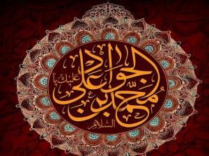 جدیدترین پوستر باکیفیت شهادت امام محمد تقی(ع)