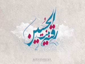 چرا روز سوم محرم روز حضرت رقیه (ع) نامیدند؟