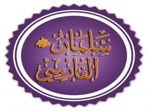 ۷ صفر سالروز بزرگداشت سلمان فارسی اولین مسلمان ایرانی
