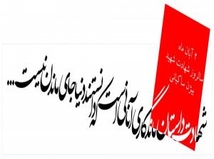 ۲ آبان ۱۳۵۹ شهادت شهید بیژن ساکیانی