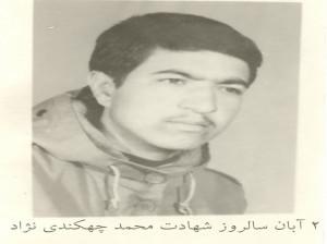 ۲ آبان ۱۳۶۴ شهادت شهید محمد چهکندی نژاد