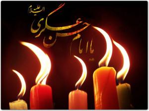 جدیدترین پیامهای سوزناک غمگین شهادت امام یازدهم حسن عسکری (ع)