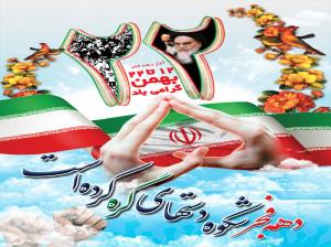 300 شعار دهه فجر و 22 بهمن برای راهپیمایی