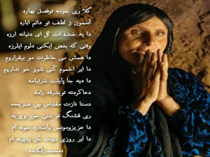 متن و جملات زیبا تبریک روز مادر به زبان بختیاری (لری)