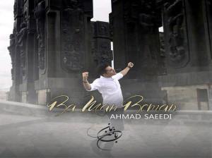 متن آهنگ با من بمان از احمد سعیدی ( Ahmad Saeedi   Ba Man Beman)