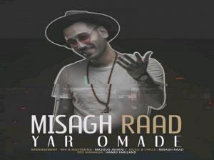 متن آهنگ میثاق راد به نام یار اومده (Misagh Raad | Yar Oomade)