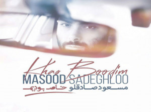 متن آهنگ خاص بودیم از مسعود صادقلو (Masoud Sadeghloo | Khas Boodim)