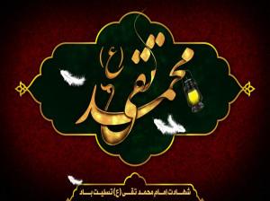 ۸ نوحه با مداحی کربلایی جواد مقدم در وصف شهادت امام محمد تقی