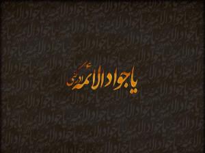 دانلود ۱۸ نوحه شهادت امام محمد تقی با مداحی حاج عبدالرضا هلالی