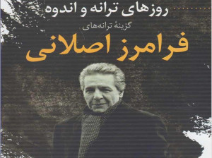 متن آهنگ روزهای ترانه و اندوه از فرامرز اصلانی