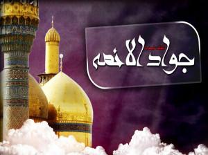 ۸ متن مداحی شور و واحد به مناسبت شهادت امام محمد تقی