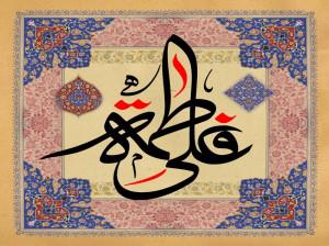 متن مداحی سالروز ازدواج علی (ع) و فاطمه (س) از کریمی و میرداماد