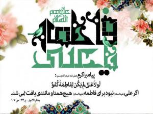 متن آهنگ مولودی ازدواج امام علی و حضرت فاطمه از خلج و پویانفر