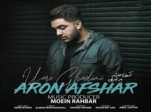 متن آهنگ یار قدیمی از آرون افشار (Aron Afshar | Yar Ghadimi)