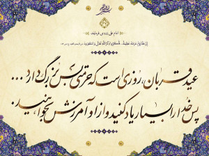 ۴ شعر زیبا به مناسبت فرا رسیدن روز عرفه و عید قربان