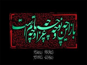 ۱۰ متن نوحه سینه زنی واحد شب هشتم محرم از مداح میثم مطیعی