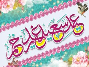 ۷۰ دوبیتی و شعر کوتاه گلچین شده برای تبریک  عید غدیر