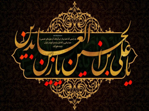 جدیدترین متن روضه و نوحه شهادت امام سجاد (ع) از مداحان معروف