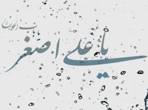 دانلود ۳۳ نوحه سینه زنی شب هفتم محرم با صدای مداحان برجسته