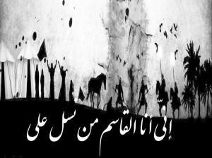 دانلود ۶۹ روضه و نوحه جدید شب ششم محرم دهه اول از مداحان معروف