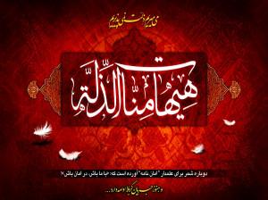 متن نوحه سینه زنی واحد و شور  شب سوم محرم مداح حاج حسین سیب سرخی