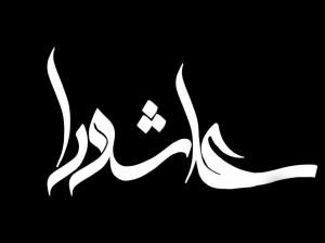 جدیدترین متن مداحی روضه و نوحه عاشورا از مداح حاج حمید علیمی