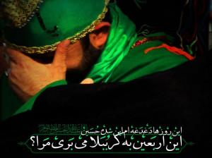 اشعار غمگین برای نوحه سینه زنی و پیاده روی اربعین حسینی