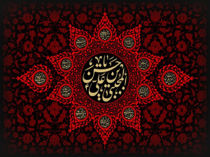 اشعار برگزیده غمگین در وصف شهادت امام حسن مجتبی (ع)