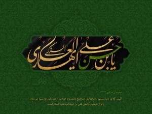 احادیث زیبا و آموزنده از امام حسن عسکری برای پیشرفت و آرامش زندگی