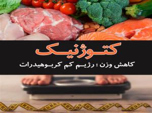 در یک رژیم کتوژنیک چه غذاهایی بخوریم و از چه غذاهایی پرهیز کنیم؟