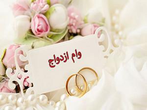 جزئیات کامل ثبت نام وام ازدواج فرزندان بازنشستگان کشوری اعلام شد