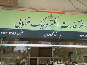 لیست و آدرس دفاتر خدمات الکترونیک قضایی استان اصفهان